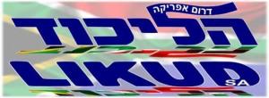 9c-likud-logo